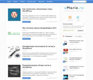 Блог у Марио