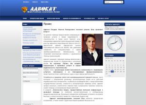 Сайт адвоката Погудина