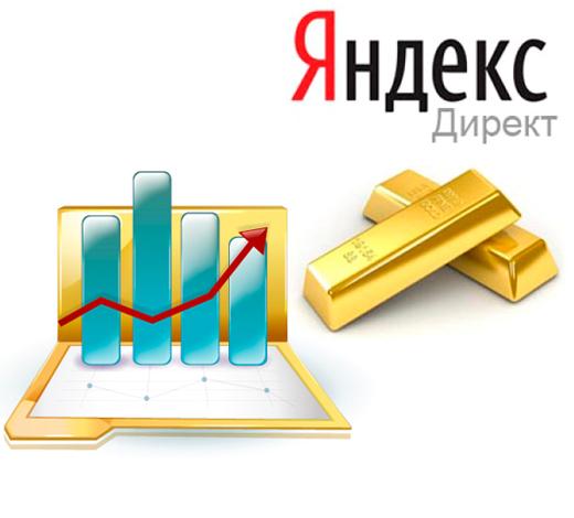 Обучение Яндекс Директ в Новосибирске