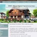 Сайт — строительство