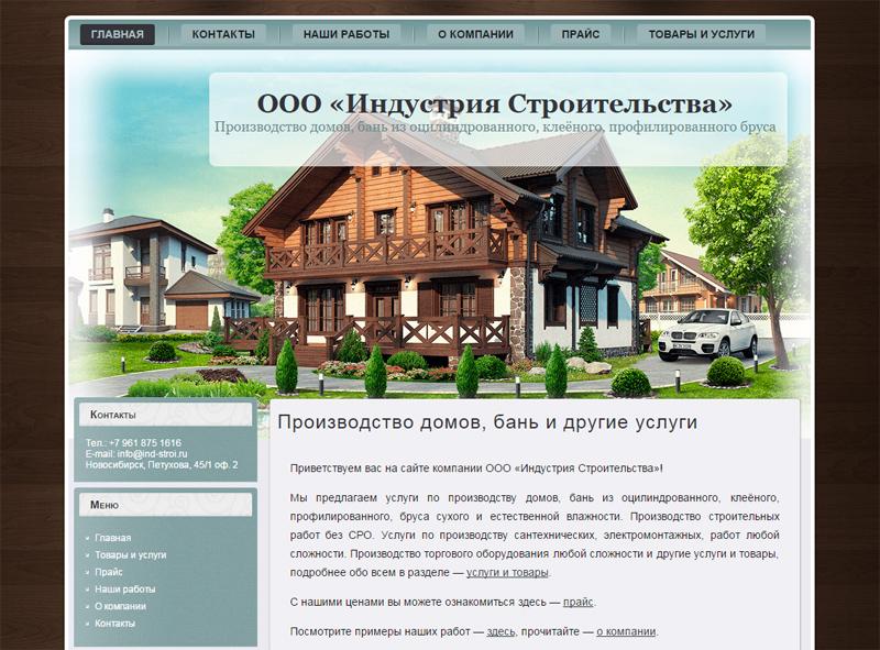 ООО Индустрия строительства