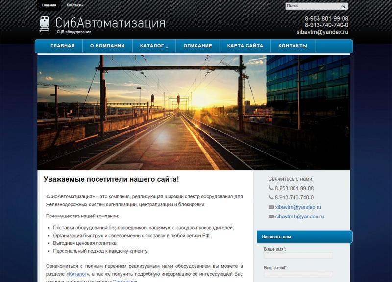 Сайт ООО СибАвтоматизация - СЦБ оборудование